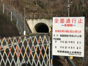 国道417号 岐阜側ゲート