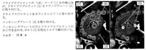 sprocket install manual japanese